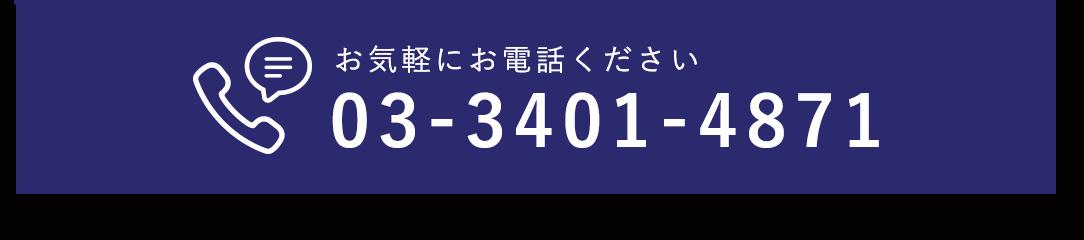 お気軽にお電話ください 03-3401-4871
